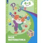 Соловьева. Моя математика. Развивающая книга для детей 4-5 лет