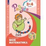 Соловьева. Моя математика. Развивающая книга для детей 3-4 лет
