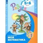 Соловьева. Моя математика. Развивающая книга для детей 5-6 лет