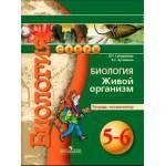 Сухорукова. Биология 5-6 классы. Живой организм. Тетрадь-экзаменатор. Сферы