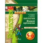 Сухорукова. Биология 5-6 классы. Живой организм. Тетрадь-тренажёр. Часть № 1