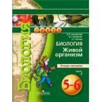Сухорукова. Биология 5-6 классы. Живой организм. Тетрадь-тренажёр. Часть № 2