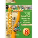 Сухорукова. Биология 8 класс. Тетрадь-практикум