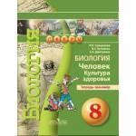 Сухорукова. Биология 8 класс. Тетрадь-тренажёр