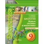 Сухорукова. Биология 9 класс. Живые системы и экосистемы. Тетрадь-тренажёр
