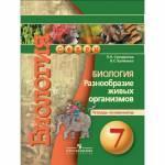 Сухорукова. Биология 7 класс. Тетрадь-экзаменатор