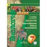 Сухорукова. Биология 7 класс. Учебник