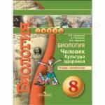 Сухорукова. Биология 8 класс. Тетрадь-экзаменатор