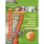 Сухорукова. Биология 9 класс. Живые системы и экосистемы. Тетрадь-экзаменатор