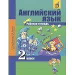 Тер-Минасова. Английский язык 2 класс. Рабочая тетрадь