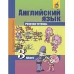 Тер-Минасова. Английский язык 3 класс. Рабочая тетрадь