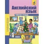 Тер-Минасова. Английский язык 4 класс. Рабочая тетрадь