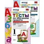 Тесты по обучению грамоте. 1 класс. К учебнику Горецкого. Комплект в 2-х частях