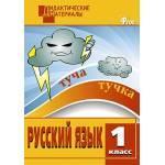 Ульянова. Русский язык 1 класс. Разноуровневые задания. Дидактические материалы