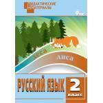 Ульянова. Русский язык 2 класс. Разноуровневые задания. Дидактические материалы
