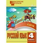 Ульянова. Русский язык 4 класс. Разноуровневые задания. Дидактические материалы
