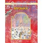 Усачёва В. О. Музыка 3 класс. Учебник