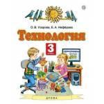 Узорова. Технология 3 класс. Учебник