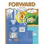 Вербицкая. Английский язык 4 класс. Учебник. Forward. Часть № 1