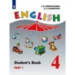 Верещагина. Английский язык 4 класс. Учебник. Часть № 1