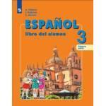 Воинова. Испанский язык 3 класс. Учебник. Часть № 1