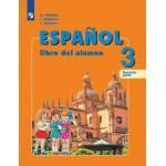 Воинова. Испанский язык 3 класс. Учебник. Часть № 2