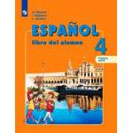 Воинова. Испанский язык 4 класс. Учебник. Часть № 1