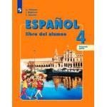 Воинова. Испанский язык 4 класс. Учебник. Часть № 2