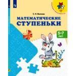 Волкова. Математические ступеньки. Пособие для детей 5—7 лет