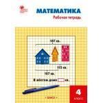 Яценко. Математика 4 класс. Рабочая тетрадь к УМК Моро