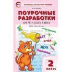 Яценко. Русский язык 2 класс. Поурочные разработки к УМК Канакиной (Школа России)