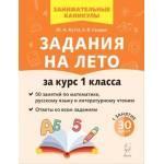 Задания на лето. 50 занятий по математике, русскому языку и литературному чтению. 1 класс