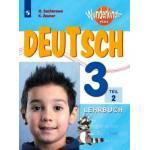 Захарова. Немецкий язык 3 класс. Учебник. Вундеркинды Плюс. Часть № 2
