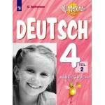 Захарова. Немецкий язык 4 класс. Вундеркинды Плюс. Рабочая тетрадь. Часть № 2
