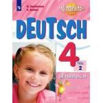 Захарова. Немецкий язык 4 класс. Вундеркинды Плюс. Учебник. Часть № 2