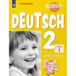 Захарова. Немецкий язык 2 класс. Вундеркинды Плюс. Рабочая тетрадь. Часть 1