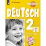 Захарова. Немецкий язык 2 класс. Вундеркинды Плюс. Рабочая тетрадь. Часть 2