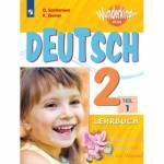Захарова. Немецкий язык 2 класс. Вундеркинды Плюс. Учебник. Часть № 1