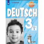 Захарова. Немецкий язык 3 класс. Рабочая тетрадь. Часть № 1