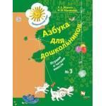 Журова. Азбука для дошкольников. Играем и читаем вместе. 5-7 лет. Часть 3