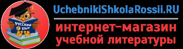 Учебники Школа России