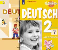 рабочие тетради немецкий язык 2 класс