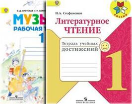 Рабочие тетради 1 класс Школа России