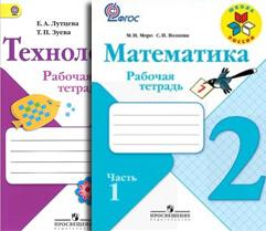 рабочие тетради 2 класс Школа России