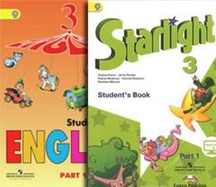 учебники английский язык 3 класс