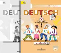учебники немецкий язык 2 класс