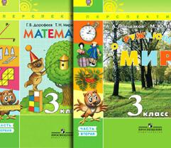 учебники перспектива 3 класс