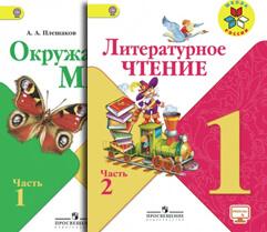 учебники 1 класс Школа России
