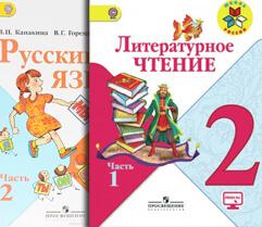учебники 2 класс Школа России