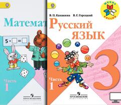 учебники 3 класс Школа России